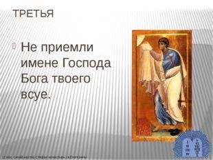 ТРЕТЬЯ Не приемли имене Господа Бога твоего всуе. 12 век, Синай мастер Стефан