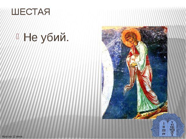 ШЕСТАЯ Не убий. Фреска 12 века