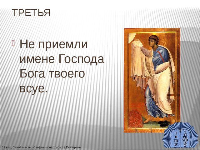ТРЕТЬЯ Не приемли имене Господа Бога твоего всуе. 12 век, Синай мастер Стефан...