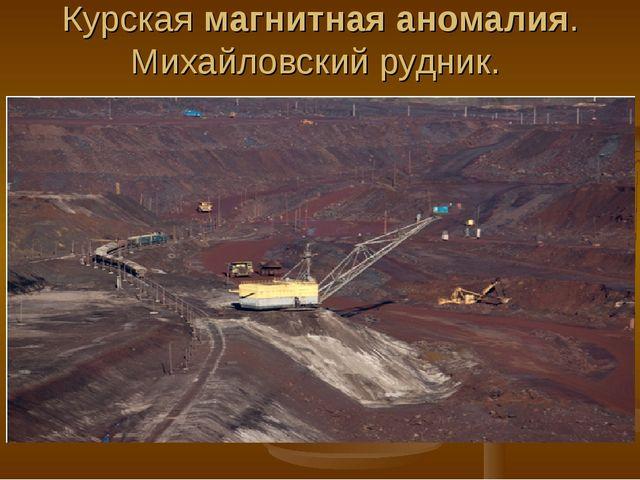 Курская магнитная аномалия. Михайловский рудник.