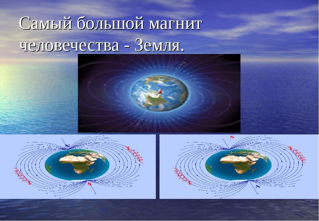 Самый большой магнит человечества - Земля.