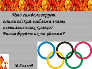 30 баллов  В каком году впервые зажегся олимпийский огонь?