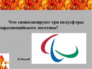 Назовите талисманов олимпиады в Рио 2016? 50 баллов