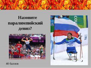 Вопрос №30 Назовите спортсмена изображенного на фото (18 золотых олимпийских