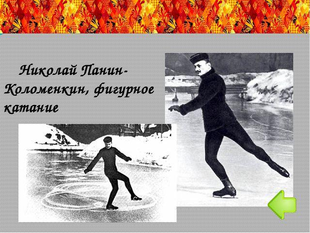 Николай Панин- Коломенкин, фигурное катание