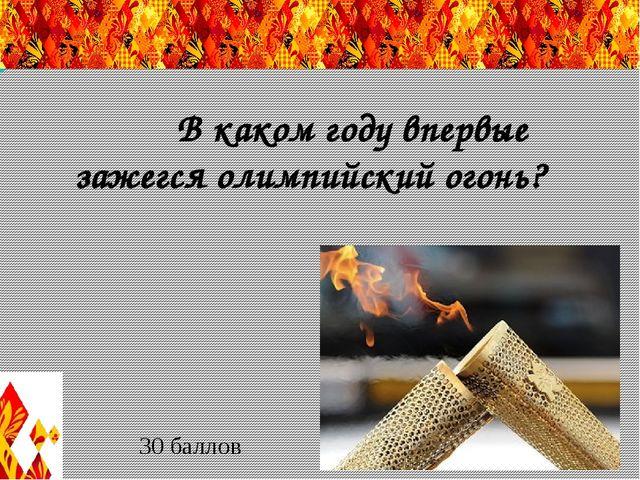 Вопрос №28  30 баллов Назовите спортсмена изображенного на фото (4 золотые...
