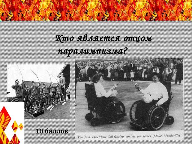 Вопрос №29 Назовите спортсменку изображенную на фото (3 золотых олимпийские м...