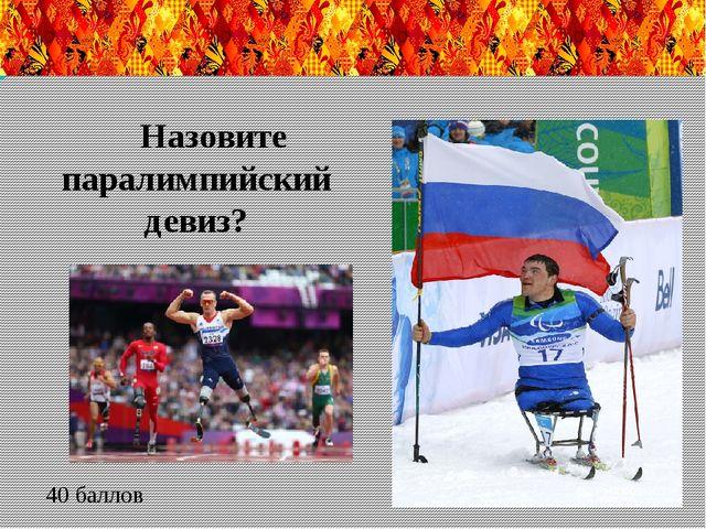 Вопрос №30 Назовите спортсмена изображенного на фото (18 золотых олимпийских...