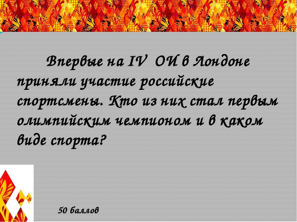 Вопрос №27 Назовите спортсмена изображенного на фото (2 золотые олимпийские м...