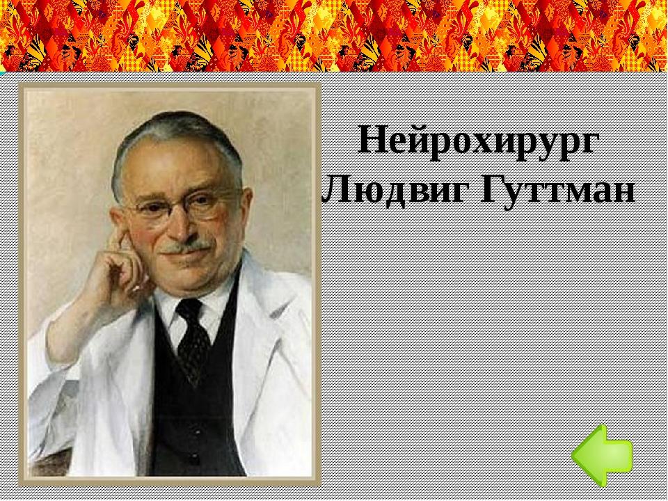 Нейрохирург Людвиг Гуттман