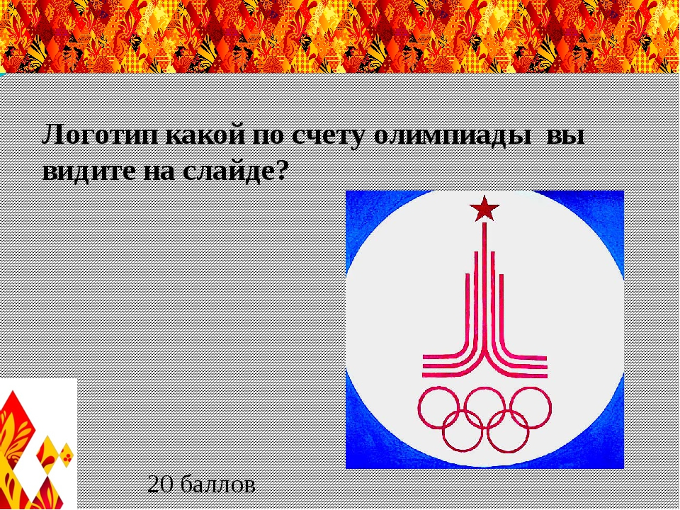 Талисман музея Олимпиады - Пирсос