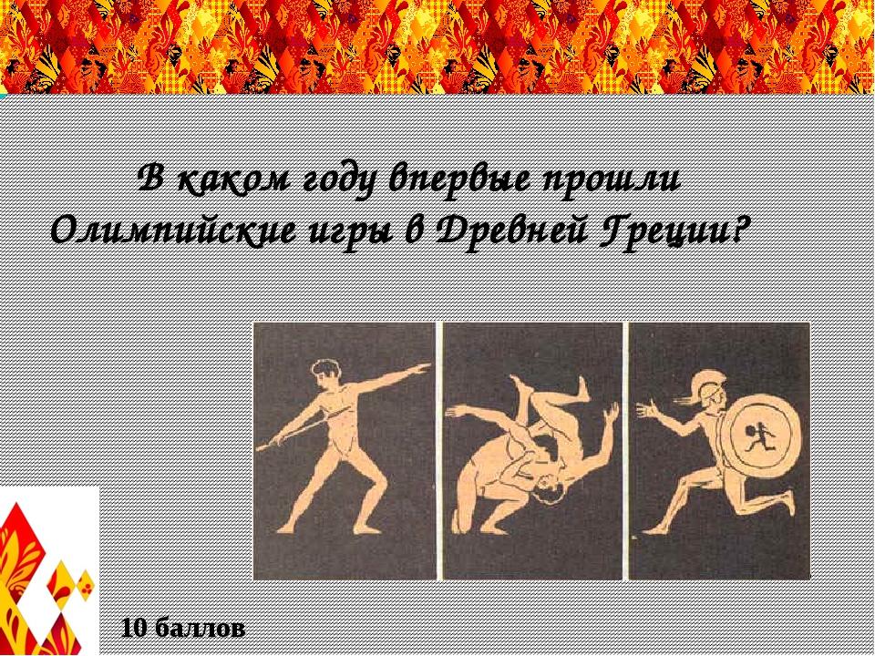 Ответ на вопрос №27 Евгений Плющенко