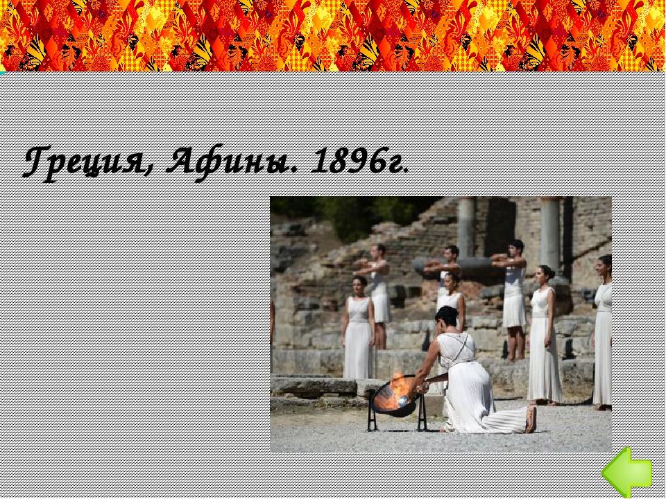 Греция, Афины. 1896г.