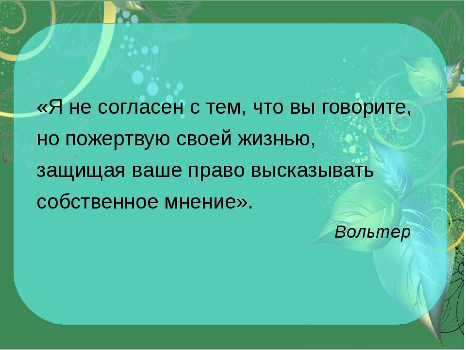 «Я не согласен с тем, что вы говорите, но пожертвую своей жизнью, защищая...