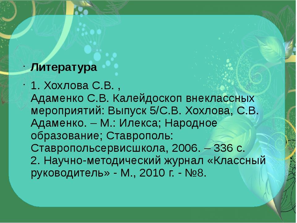 Литература 1.ХохловаС.В., АдаменкоС.В.Калейдоскоп внеклассных мероприят...