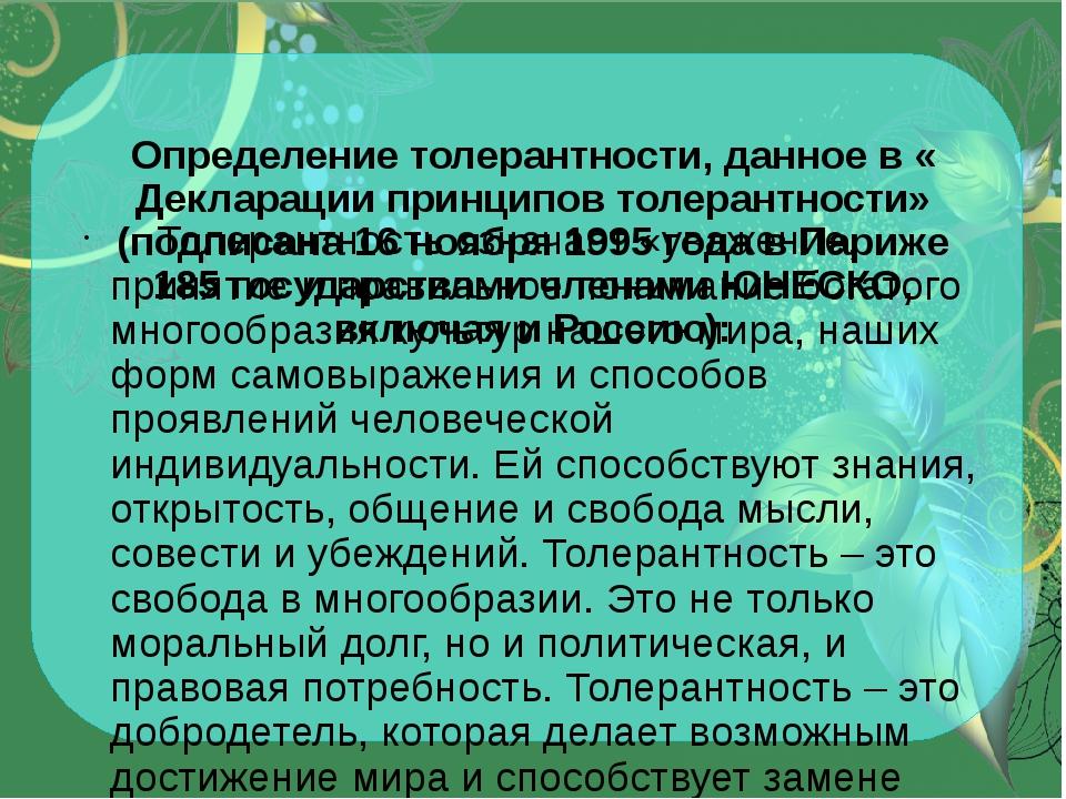 Определение толерантности, данное в «Декларации принципов толерантности» (по...