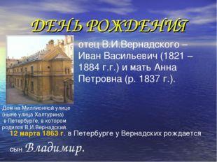 ДЕНЬ РОЖДЕНИЯ Дом на Миллионной улице (ныне улица Халтурина) в Петербурге, в