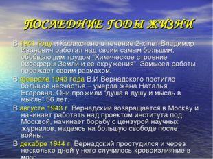 ПОСЛЕДНИЕ ГОДЫ ЖИЗНИ В 1941 году и Казахстане в течение 2-х лет Владимир Ива