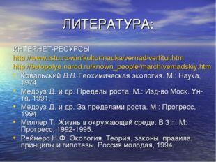 ЛИТЕРАТУРА: ИНТЕРНЕТ-РЕСУРСЫ http://www.tstu.ru/win/kultur/nauka/vernad/verti
