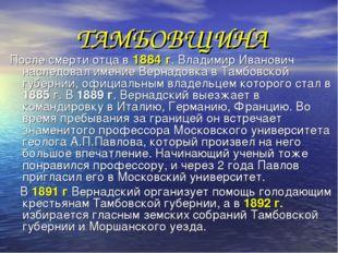 ТАМБОВЩИНА После смерти отца в 1884 г. Владимир Иванович наследовал имение В