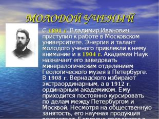 МОЛОДОЙ УЧЕНЫЙ С 1891 г. Владимир Иванович приступил к работе в Московском ун