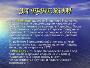 ЗА РУБЕЖОМ Летом 1935 года здоровье Владимира Ивановича ухудшилось и по реком