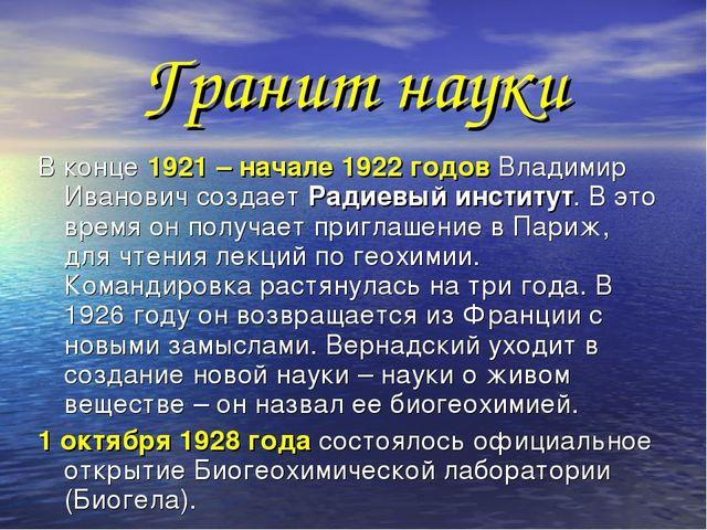 Гранит науки В конце 1921 – начале 1922 годов Владимир Иванович создает Радие...