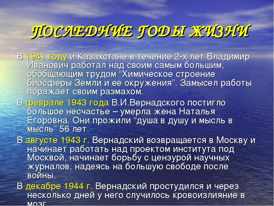 ПОСЛЕДНИЕ ГОДЫ ЖИЗНИ В 1941 году и Казахстане в течение 2-х лет Владимир Ива...