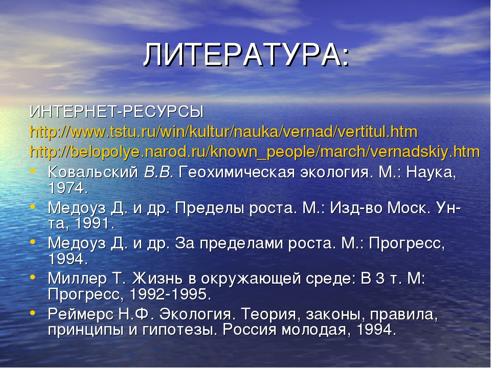 ЛИТЕРАТУРА: ИНТЕРНЕТ-РЕСУРСЫ http://www.tstu.ru/win/kultur/nauka/vernad/verti...