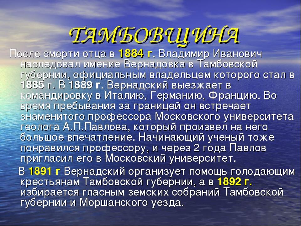 ТАМБОВЩИНА После смерти отца в 1884 г. Владимир Иванович наследовал имение В...