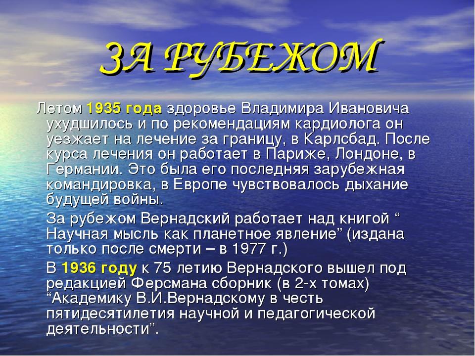 ЗА РУБЕЖОМ Летом 1935 года здоровье Владимира Ивановича ухудшилось и по реком...