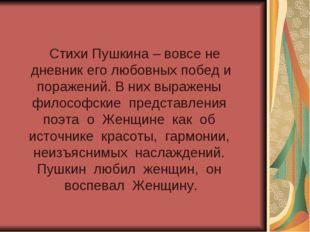 Стихи Пушкина – вовсе не дневник его любовных побед и поражений. В них выраж