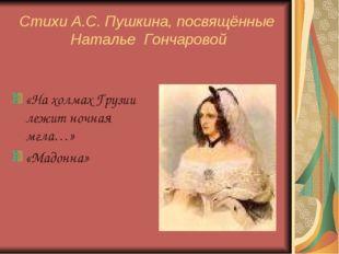 Стихи А.С. Пушкина, посвящённые Наталье Гончаровой «На холмах Грузии лежит но