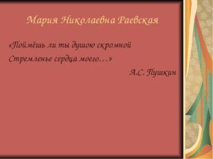 Мария Николаевна Раевская «Поймёшь ли ты душою скромной Стремленье сердца мое