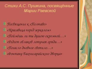 Стихи А.С. Пушкина, посвящённые Марии Раевской Посвящение к «Полтаве» «Красав