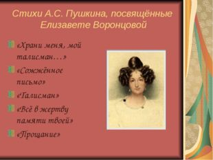 Стихи А.С. Пушкина, посвящённые Елизавете Воронцовой «Храни меня, мой талисма