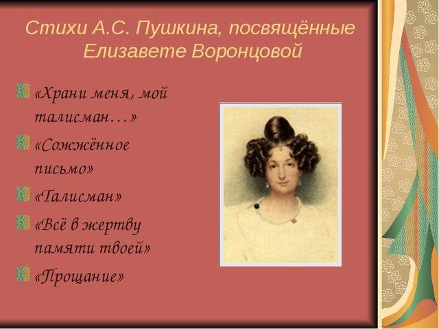 Стихи А.С. Пушкина, посвящённые Елизавете Воронцовой «Храни меня, мой талисма...
