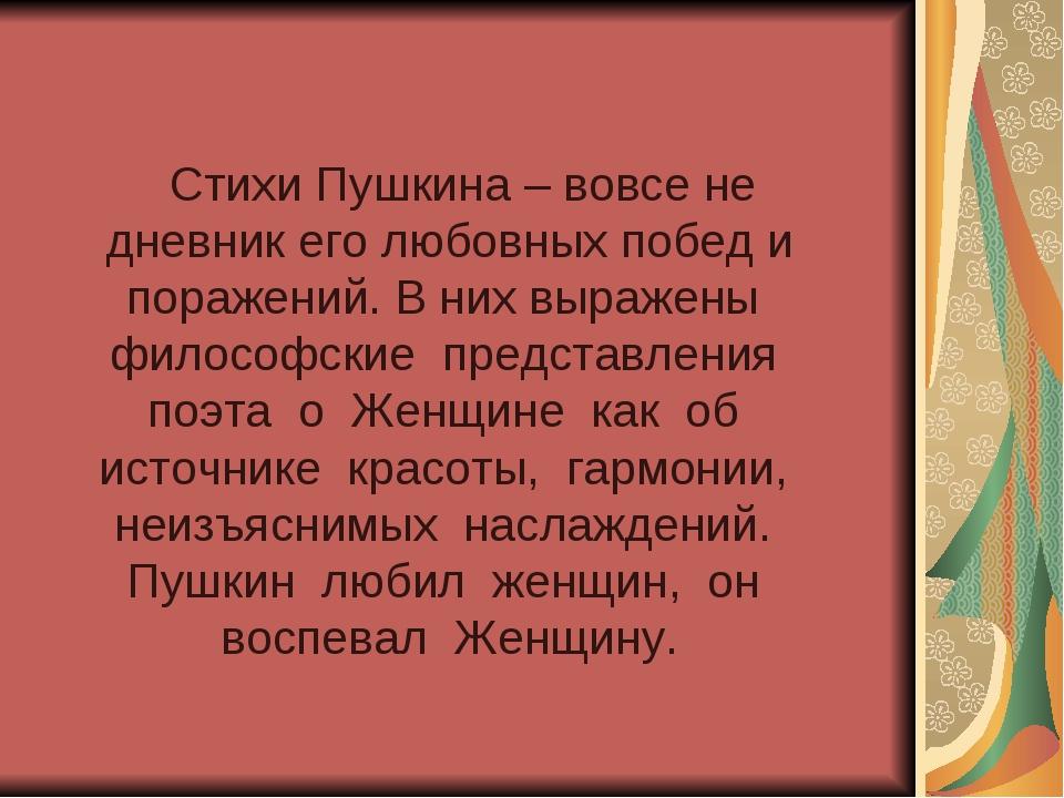 Стихи Пушкина – вовсе не дневник его любовных побед и поражений. В них выраж...