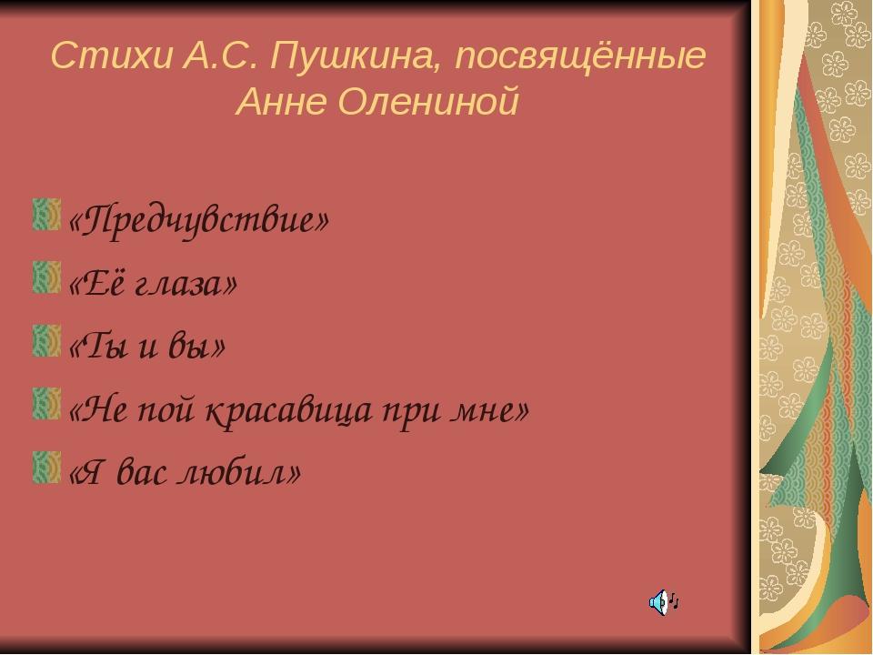 Стихи А.С. Пушкина, посвящённые Анне Олениной «Предчувствие» «Её глаза» «Ты и...