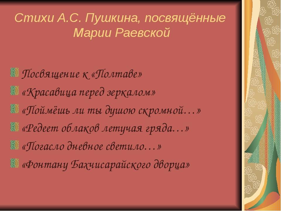 Стихи А.С. Пушкина, посвящённые Марии Раевской Посвящение к «Полтаве» «Красав...