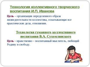 Технология коллективного творческого воспитания И.П. Иванова Цель – организац
