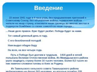 22 июня 1941 года в 4 часа утра, без предъявления претензий к Советскому Сою