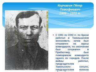 С 1941 по 1943 гг. по брони работал в Таканышском военкомате, затем был отпра
