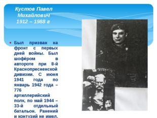 Был призван на фронт с первых дней войны. Был шофёром в автороте при 8-й Крас