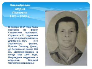 В январе 1942 года была призвана на фронт Сталинским призывом. Служила в 91 о