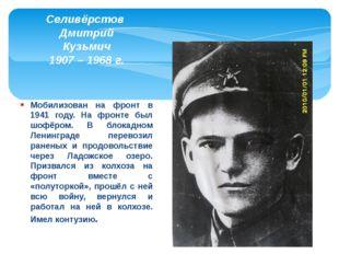 Мобилизован на фронт в 1941 году. На фронте был шофёром. В блокадном Ленингра