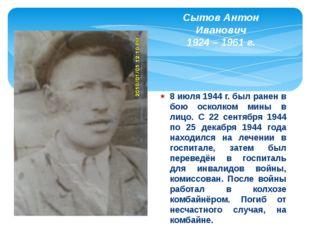 8 июля 1944 г. был ранен в бою осколком мины в лицо. С 22 сентября 1944 по 25