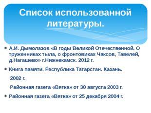 А.И. Дымолазов «В годы Великой Отечественной. О труженниках тыла, о фронтовик