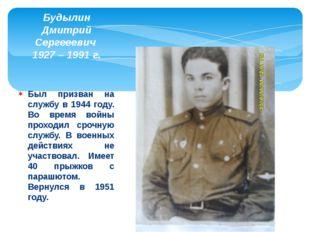 Был призван на службу в 1944 году. Во время войны проходил срочную службу. В