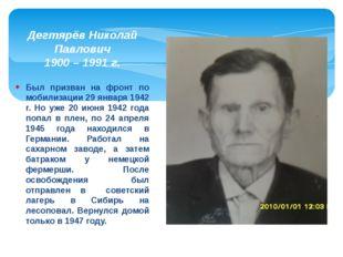 Был призван на фронт по мобилизации 29 января 1942 г. Но уже 20 июня 1942 год